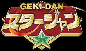 gekidansta_logo