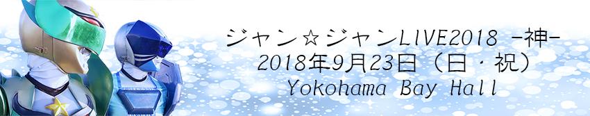 ジャン☆ジャンLIVE2018 -神-