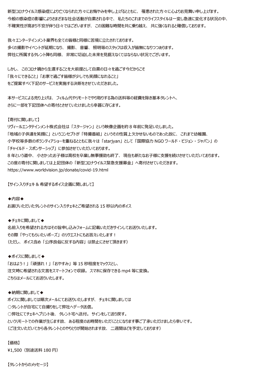 kikaku_cheki_honbun