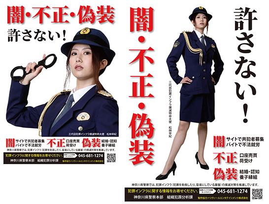 平成31年度 神奈川県警察犯罪インフラ撲滅啓発用ポスター